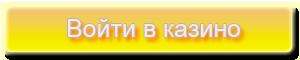 Официальный сайт казино Джой